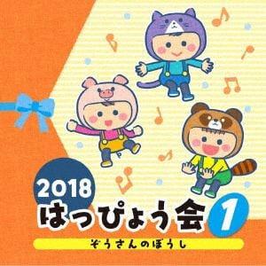 <CD> 2018 はっぴょう会(1) ぞうさんのぼうし