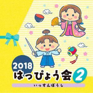 <CD> 2018 はっぴょう会(2) いっすんぼうし