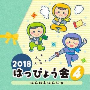 【CD】2018 はっぴょう会(4) にんにんにんじゃ