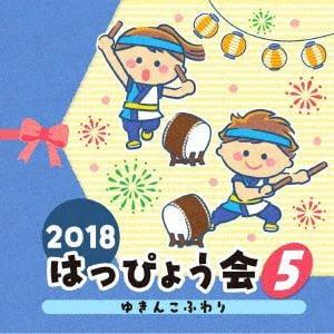 <CD> 2018 はっぴょう会(5) ゆきんこふわり