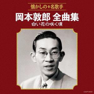 <CD> 岡本敦郎 / 岡本敦郎全曲集 白い花の咲く頃