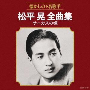 <CD> 松平晃 / 松平晃全曲集 サーカスの唄