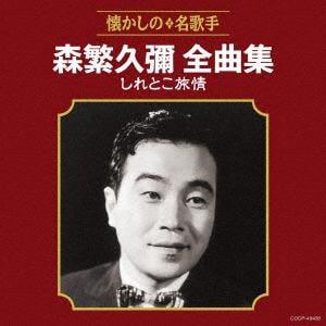 <CD> 森繁久彌 / 森繁久彌全曲集 しれとこ旅情