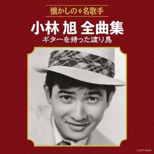 【CD】 小林旭 / 小林旭全曲集 ギターを持った渡り鳥