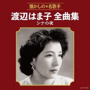 <CD> 渡辺はま子 / 渡辺はま子全曲集 シナの夜