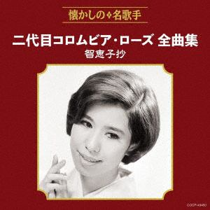 <CD> コロムビア・ローズ(二代目) / 二代目コロムビア・ローズ全曲集 智恵子抄