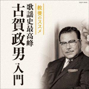 <CD> 教養のススメ 歌謡史最高峰 古賀政男入門