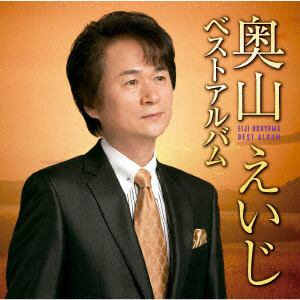 <CD> 奥山えいじ / 奥山えいじ ベストアルバム