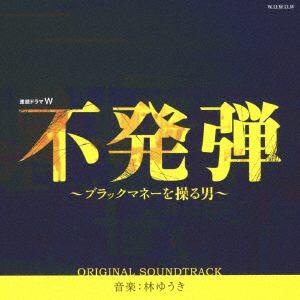<CD> WOWOW 連続ドラマW「不発弾~ブラックマネーを操る男~」オリジナル・サウンドトラック
