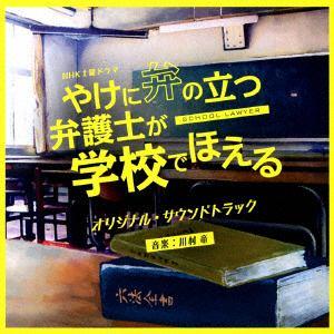 <CD> NHK土曜ドラマ「やけに弁の立つ弁護士が学校でほえる」オリジナル・サウンドトラック