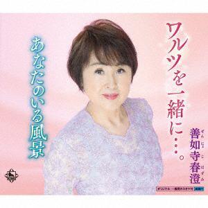 <CD> 善如寺春澄 / ワルツを一緒に・・・。