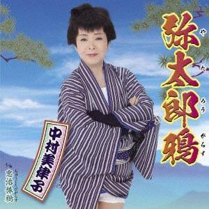 <CD> 中村美律子 / 弥太郎鴉