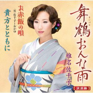<CD> 椎名佐千子 / 舞鶴おんな雨~浪漫編~