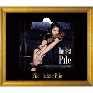 <CD> Pile / The Best of Pile(初回限定盤B)