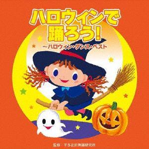 <CD> ハロウィンで踊ろう!~ハロウィン・ダンス・ベスト~