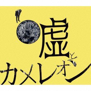 <CD> 嘘とカメレオン / ヲトシアナ(初回限定盤)(Blu-ray Disc付)