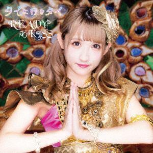 <CD> READY TO KISS / タイに行きタイ(初回限定盤 千葉咲乃ver.)