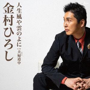 <CD> 金村ひろし / 人生風や雲のよに
