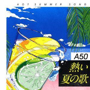 <CD> A50 熱い夏の歌