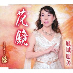 <CD> 鳳城朋美 / 花鏡
