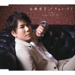 <CD> チョン・テフ / 合鍵迷子
