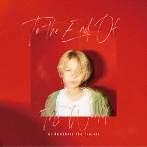 <CD> 桑原あい ザ・プロジェクト / To the end of this world