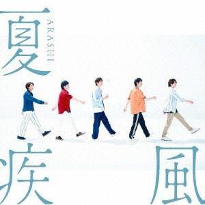 <CD> 嵐 / 夏疾風(初回限定盤)(DVD付)