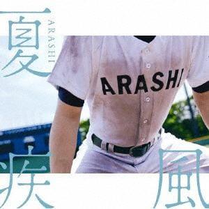 <CD> 嵐 / 夏疾風(高校野球盤)(初回限定)(DVD付)