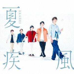 <CD> 嵐 / 夏疾風(通常盤)
