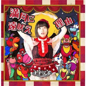 <CD> ナナランド / 満月に遠吠え(Type-D 高倉藍夏盤)