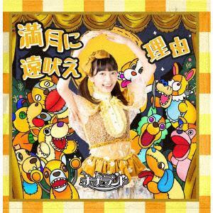 <CD> ナナランド / 満月に遠吠え(Type-H 武井梨緒盤)