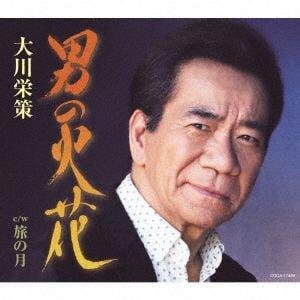 <CD> 大川栄策 / 男の火花