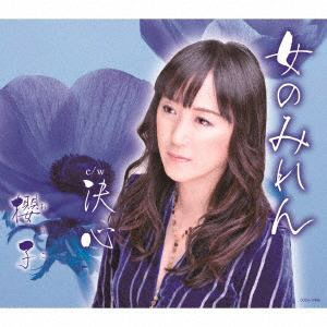 <CD> 萩原弘美 / 女のみれん