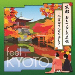 <CD> 京都 おもてなしの名歌~今宵会う人みな美しき~