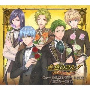 <CD> 金色のコルダ 15th Anniversary ヴォーカル・コンプリートBOX 2013~2017