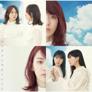 <CD> AKB48 / センチメンタルトレイン(Type B)(通常盤)(DVD付)