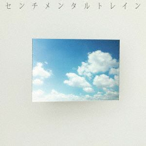 <CD> AKB48 / センチメンタルトレイン(Type A)(初回限定盤)(DVD付)