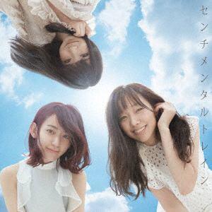 <CD> AKB48 / センチメンタルトレイン(Type B)(初回限定盤)(DVD付)