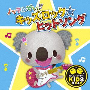 <CD> ノッテルぜい!!キッズロック☆ヒットソング