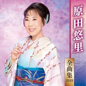 <CD> 原田悠里 / 原田悠里全曲集2019