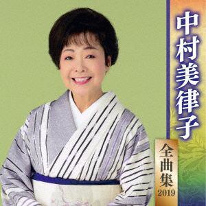 <CD> 中村美律子 / 中村美律子全曲集2019