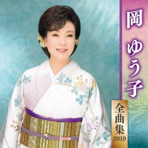 【CD】 岡ゆう子 / 岡ゆう子全曲集2019