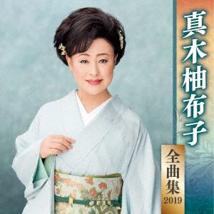 <CD> 真木柚布子 / 真木柚布子全曲集2019