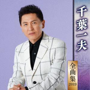 <CD> 千葉一夫 / 千葉一夫全曲集2019