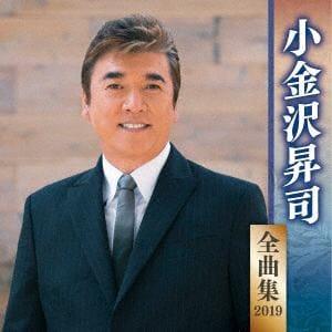 <CD> 小金沢昇司 / 小金沢昇司全曲集2019