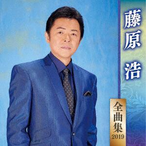 【CD】 藤原浩 / 藤原浩全曲集2019