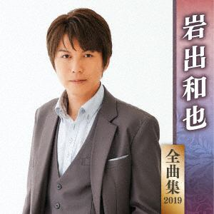 【CD】 岩出和也 / 岩出和也全曲集2019