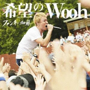 <CD> ファンキー加藤 / 希望のWooh(初回限定盤)(DVD付)