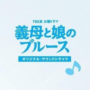 <CD> TBS系 火曜ドラマ「義母と娘のブルース」オリジナル・サウンドトラック