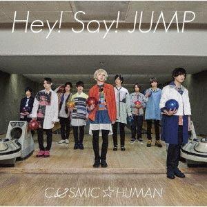 <CD> Hey!Say!JUMP / COSMIC☆HUMAN(初回限定盤2)(DVD付)